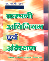 Educational Books + Company Adhiniyam (H) + Dhanpatrai Books